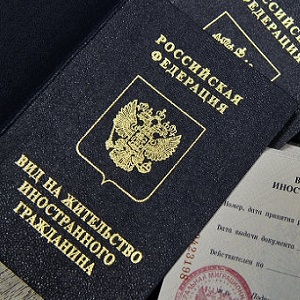 Необходимые документы для получения вида на жительство для иностранного гражданина в РФ