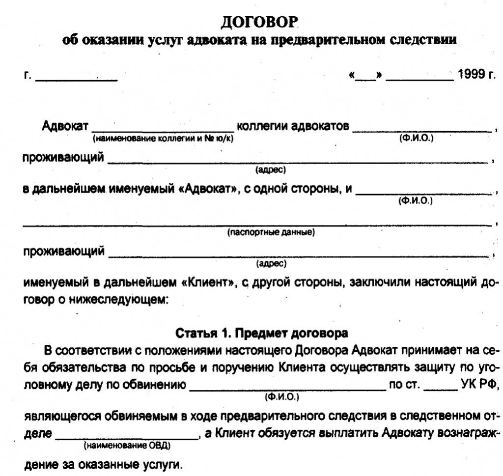 образец заполнения ордера адвоката по уголовному делу - фото 9