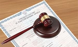 Сколько стоит заплатить госпошлину на развод и как это сделать