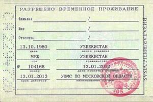 Перечень документов и условия оформления на вида на жительство в РФ для иностранного гражданина