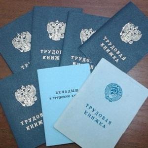 Внесение изменений даты рождения в титульный лист трудовой книжки