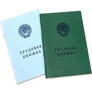 Где в москве восстанавливать или реставрировать трудовую книжку по ксерокопии какие нужны документы для получения кредита юридическому лицу