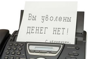 факс уволен