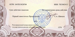 часть лицензии