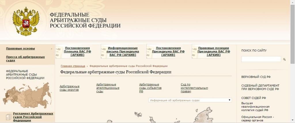 Банк решений арбитражных судов рф вернулся исполнительный лист